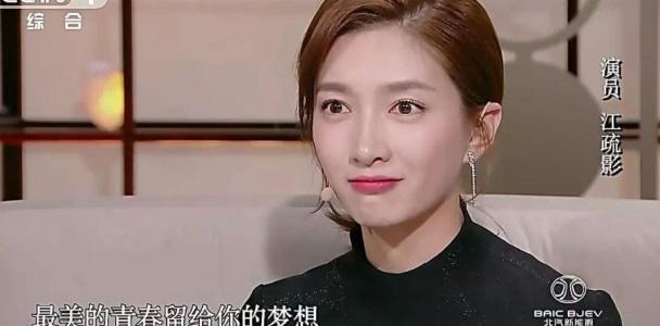 江疏影曾被质疑演技,负面评论迫使她卸载APP,今逆袭成自信女神