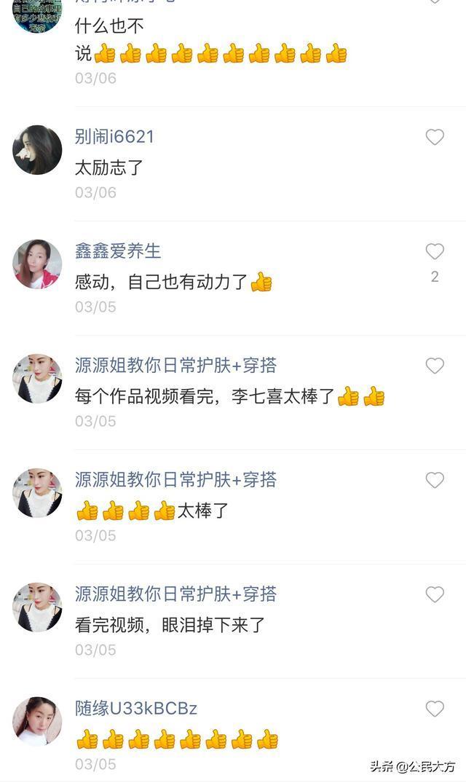 李七喜致信新氧app:很多事你不懂